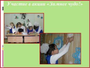 Участие в акции «Зимнее чудо!»