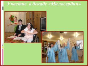 Участие в декаде «Милосердия»