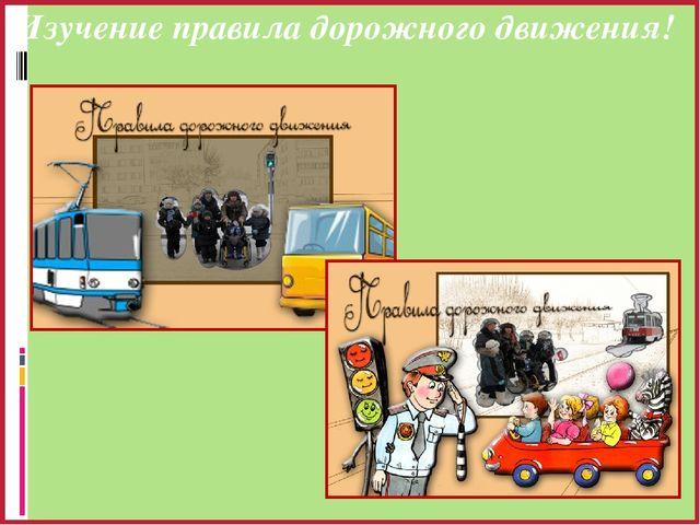 Изучение правила дорожного движения!