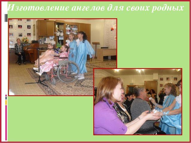 Изготовление ангелов для своих родных
