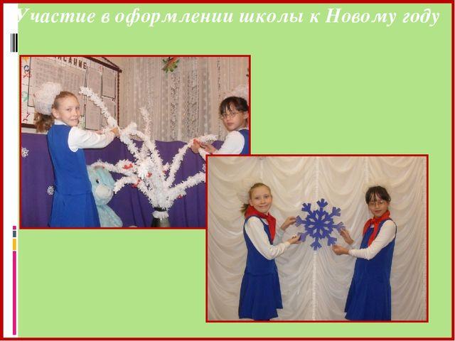 Участие в оформлении школы к Новому году