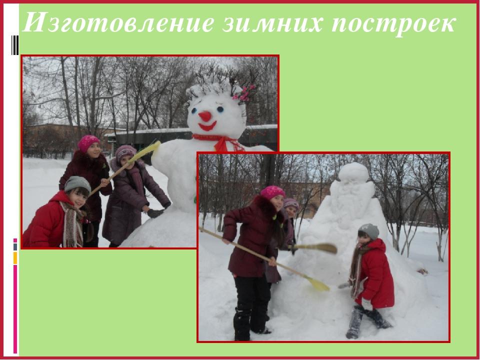Изготовление зимних построек