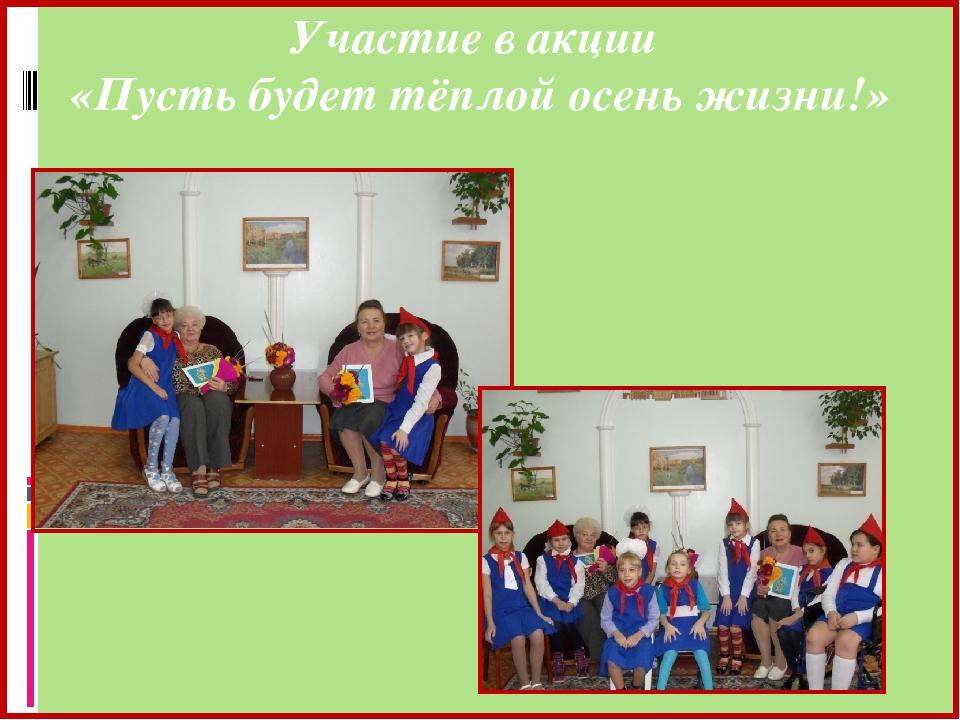 Участие в акции «Пусть будет тёплой осень жизни!»