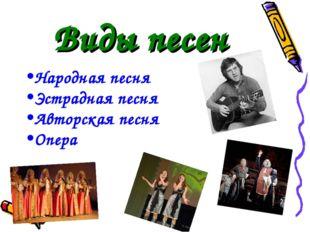 Виды песен Народная песня Эстрадная песня Авторская песня Опера