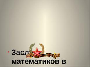 Заслуги математиков в годы Великой Отечественной войны
