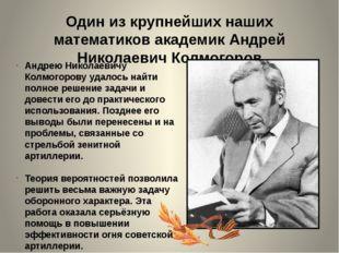 Один из крупнейших наших математиков академик Андрей Николаевич Колмогоров Ан