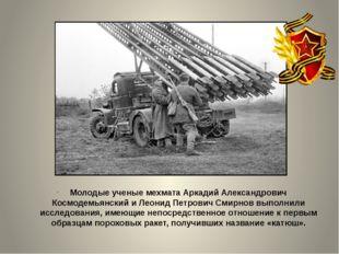 Молодые ученые мехмата Аркадий Александрович Космодемьянский и Леонид Петров