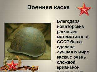 Военная каска Благодаря новаторским расчётам математиков в СССР была сделана