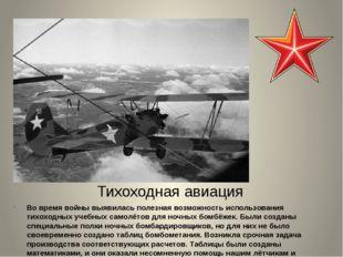 Тихоходная авиация Во время войны выявилась полезная возможность использовани