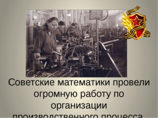 Советские математики провели огромную работу по организации производственного