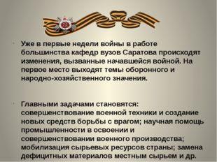 Уже в первые недели войны в работе большинства кафедр вузов Саратова происхо