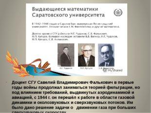 Доцент СГУ Савелий Владимирович Фалькович в первые годы войны продолжал зани
