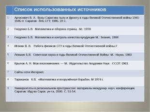 Список использованных источников 1 АртисевичВ. А. Вузы Саратова тылу и фро