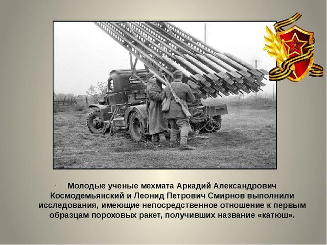 Молодые ученые мехмата Аркадий Александрович Космодемьянский и Леонид Петров...