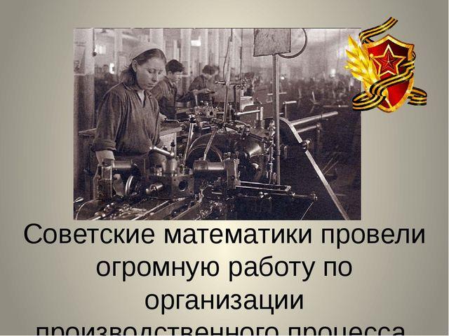 Советские математики провели огромную работу по организации производственного...