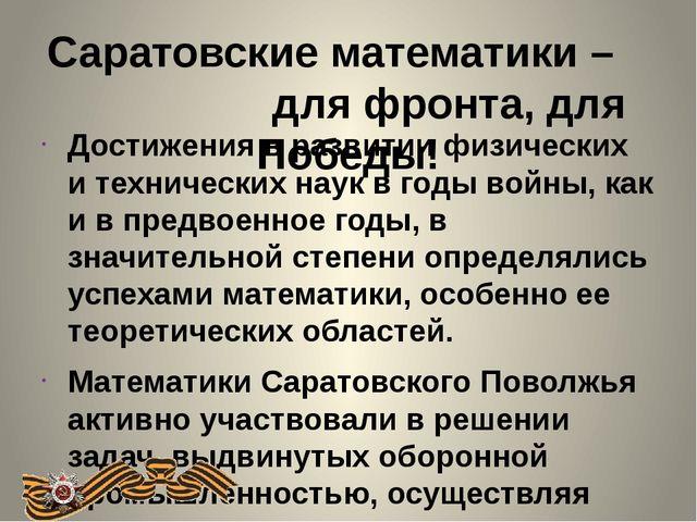 Саратовские математики – для фронта, для Победы! Достижения в развитии физиче...