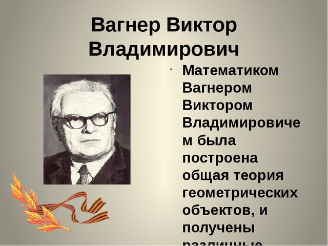 Вагнер Виктор Владимирович Математиком Вагнером Виктором Владимировичем была...