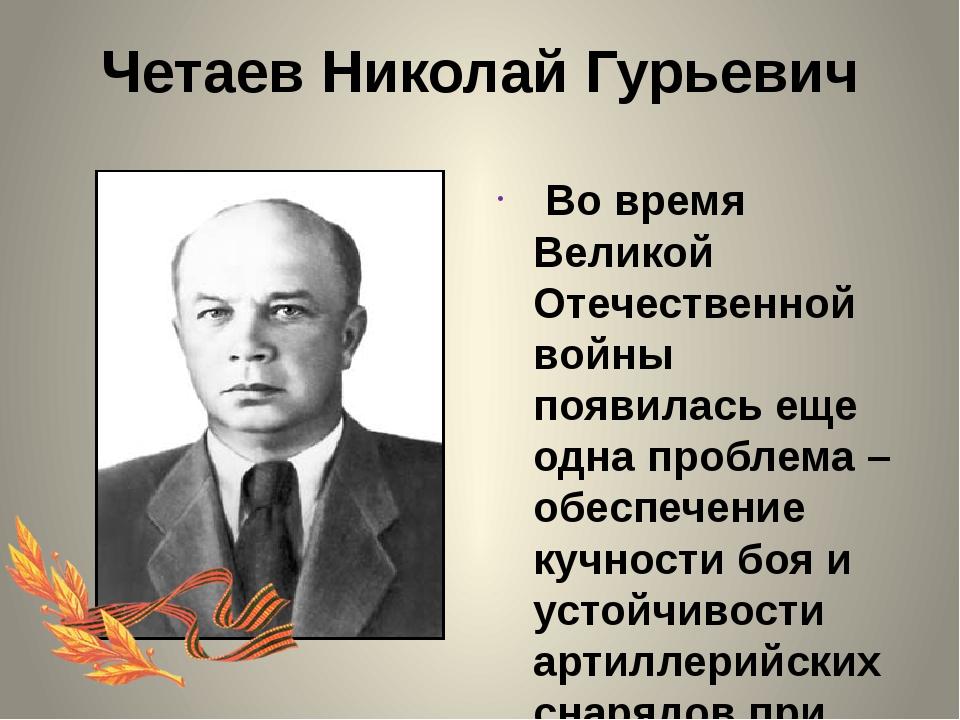 Четаев Николай Гурьевич Во время Великой Отечественной войны появилась еще од...