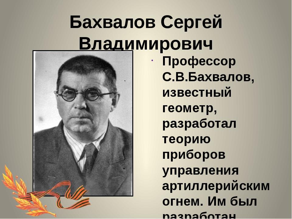 Бахвалов Сергей Владимирович Профессор С.В.Бахвалов, известный геометр, разра...