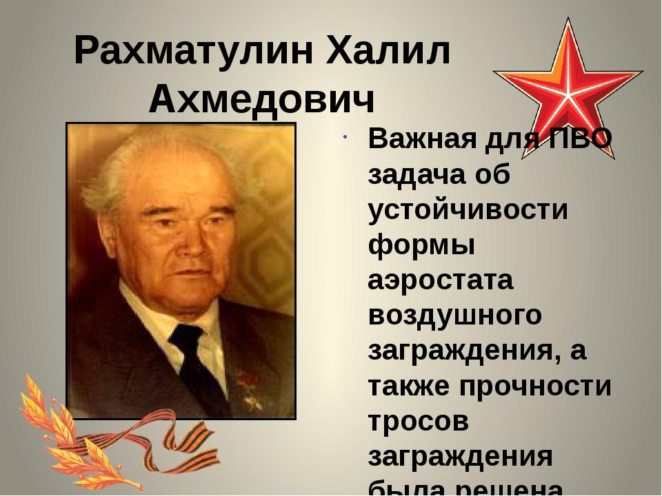 Рахматулин Халил Ахмедович Важная для ПВО задача об устойчивости формы аэрост...