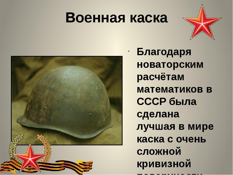 Военная каска Благодаря новаторским расчётам математиков в СССР была сделана...