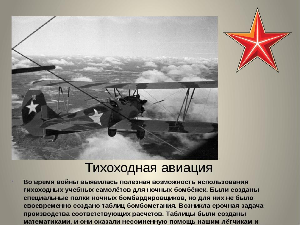 Тихоходная авиация Во время войны выявилась полезная возможность использовани...