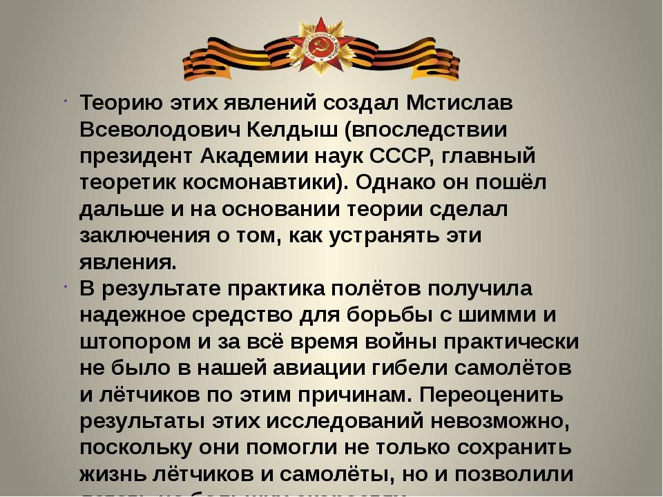 Теорию этих явлений создал Мстислав Всеволодович Келдыш (впоследствии презид...