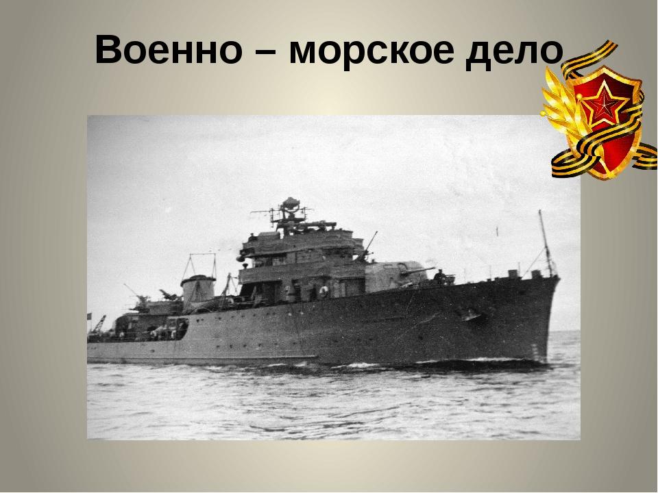 Военно – морское дело