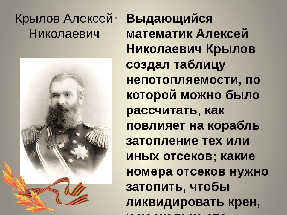 Крылов Алексей Николаевич Выдающийся математик Алексей Николаевич Крылов созд...
