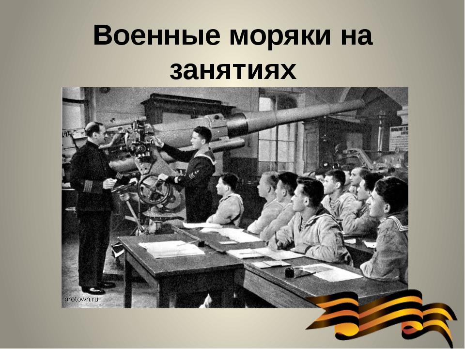 Военные моряки на занятиях