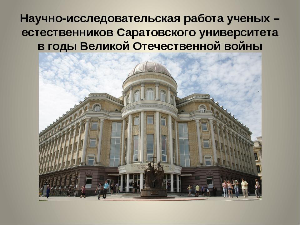 Научно-исследовательская работа ученых – естественников Саратовского универси...
