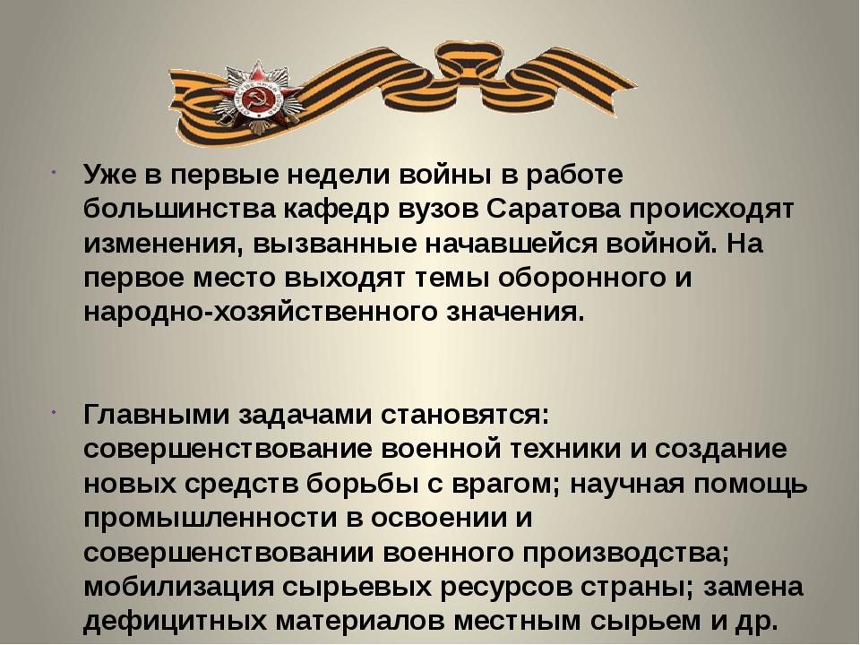 Уже в первые недели войны в работе большинства кафедр вузов Саратова происхо...