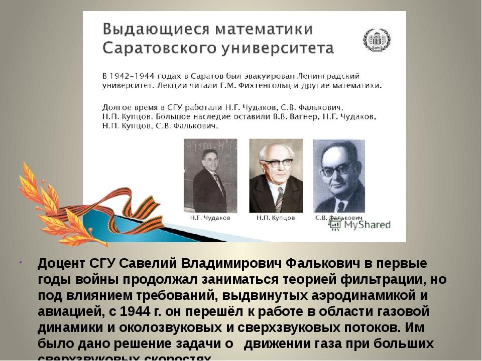 Доцент СГУ Савелий Владимирович Фалькович в первые годы войны продолжал зани...