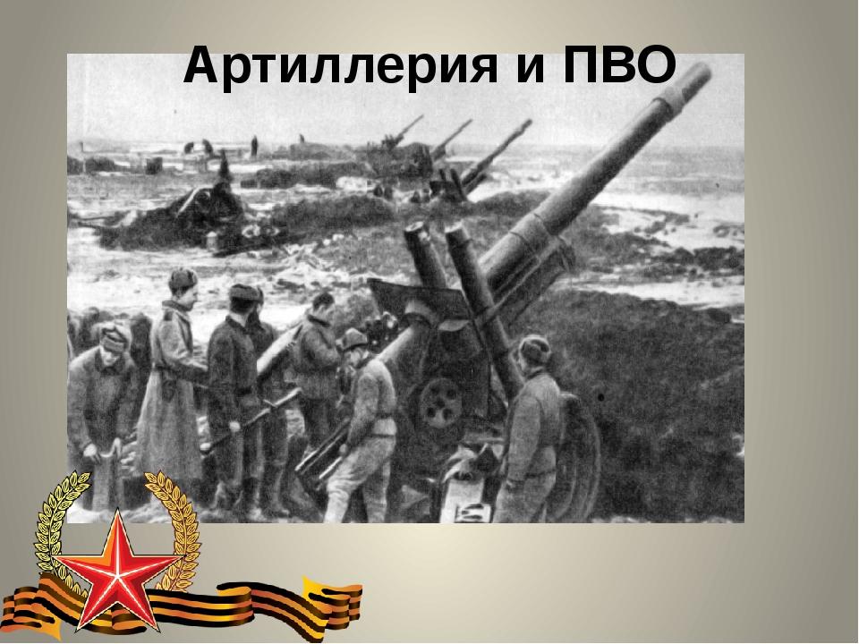 Артиллерия и ПВО