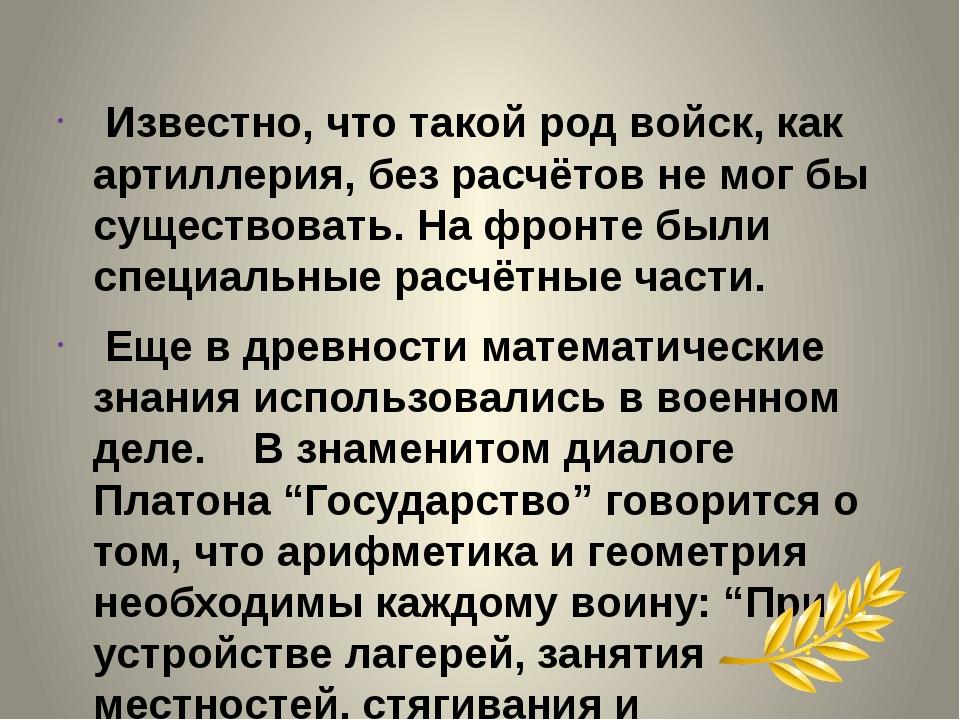 Известно, что такой род войск, как артиллерия, без расчётов не мог бы сущест...