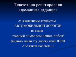 Тщательно репетировали «домашнее задание» со знаменитым атрибутом- АВТОМОБИЛЬ