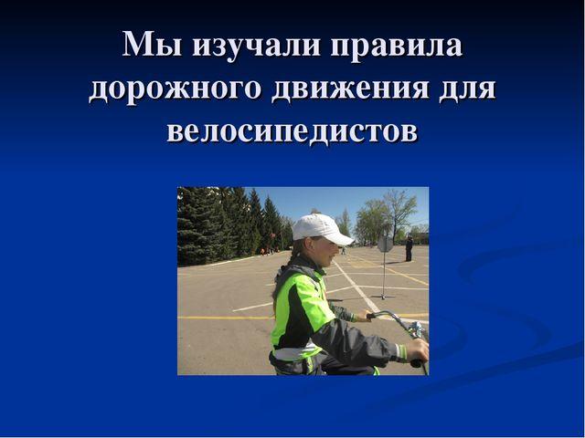 Мы изучали правила дорожного движения для велосипедистов