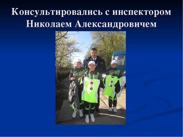 Консультировались с инспектором Николаем Александровичем
