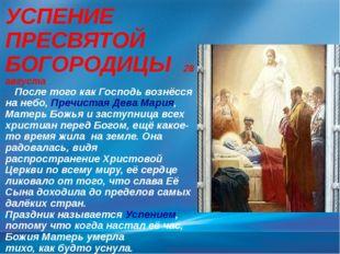 УСПЕНИЕ ПРЕСВЯТОЙ БОГОРОДИЦЫ 28 августа После того как Господь вознёсся на не