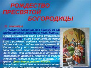 РОЖДЕСТВО ПРЕСВЯТОЙ БОГОРОДИЦЫ 21 сентября Праздник посвящается одному из ва