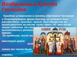 Воздвиженье Креста Господня Праздник установлен в память обретения Честного и