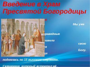 Введение в Храм Пресвятой Богородицы 4 декабря Мы уже говорили, что когда Мар