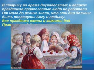 В старину во время двунадесятых и великих праздников православные люди не раб