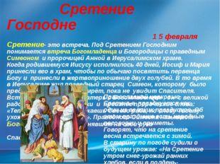 Сретение Господне 1 5 февраля Сретение- это встреча. Под Сретением Господним