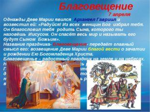 Благовещение 7 апреля Однажды Деве Марии явился Архангел Гавриил и возвестил