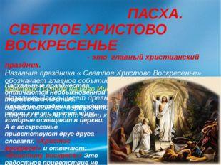 ПАСХА. СВЕТЛОЕ ХРИСТОВО ВОСКРЕСЕНЬЕ - это главный христианский праздник. Наз