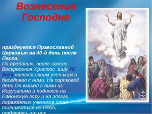 Вознесение Господне празднуется Православной Церковью на 40-й день после Пас