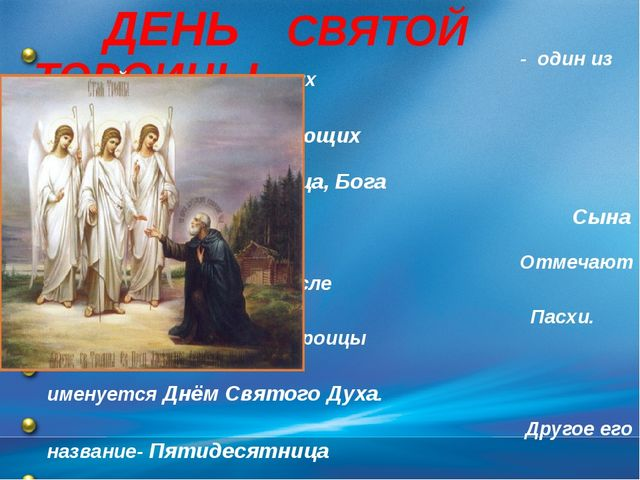 ДЕНЬ СВЯТОЙ ТОРОИЦЫ - один из величайших православных праздников, прославляю...