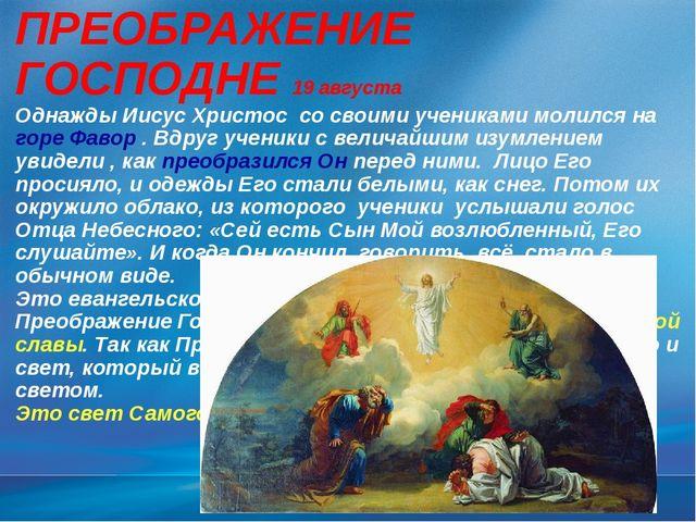 ПРЕОБРАЖЕНИЕ ГОСПОДНЕ 19 августа Однажды Иисус Христос со своими учениками мо...