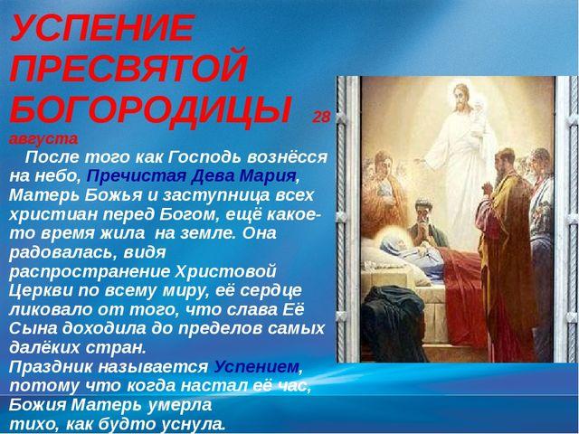 УСПЕНИЕ ПРЕСВЯТОЙ БОГОРОДИЦЫ 28 августа После того как Господь вознёсся на не...